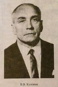 Вильям Вильямович Куосман