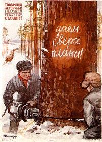 Плакат с цепной электропилой ВАКОПП
