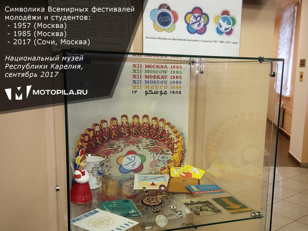 Символика Всемирных фестивалей молодёжи и студентов: 1957 (Москва), 1985 (Москва), 2017 (Сочи, Москва)
