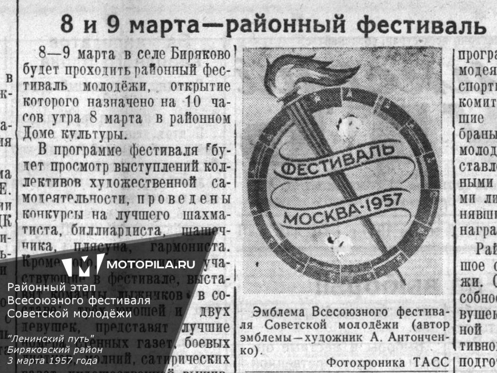 Районный этап Всесоюзного фестиваля Советской молодёжи